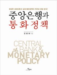 중앙은행과 통화정책