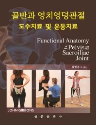 골반과 엉치엉덩관절 도수치료 및 운동치료