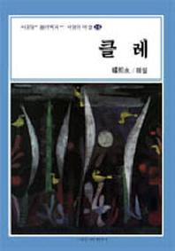 클레(서양의 미술 10)