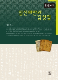 임진왜란과 김성일(큰글자책)