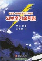 빌딩용 태양광 발전시스템의 뇌보호 기술지침