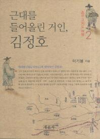 근대를 들어올린 거인 김정호