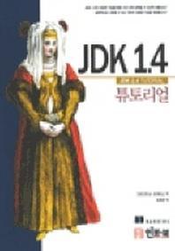 JDK 1.4 튜토리얼