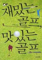 재밌는 골프 맛있는 골프