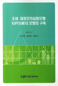 조세 재정모의실험모형: KIPFSIM10 모형의 구축