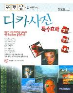 포토샵으로 연출하는 디카사진 특수효과(엽기, 환상, 애니)