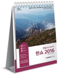 이공자 ITQ 정보기술자격 한쇼 2016(2020)