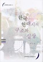 한국 현대시의 구조와 심상