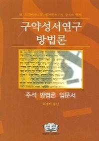 구약성서연구 방법론(주석 방법론 입문서)