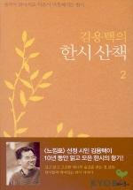 김용택의 한시산책 2