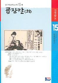 곱장칼(외) (범우비평판 한국문학 15)