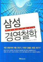 삼성경영철학