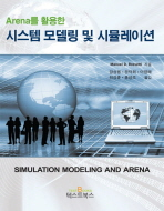 ARENA를 활용한 시스템 모델링 및 시뮬레이션