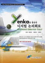 YENKA를 활용한 디지털 논리회로