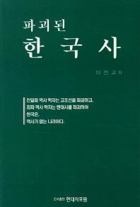 파괴된 한국사