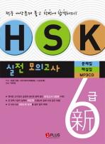 신 HSK 실전 모의고사 6급