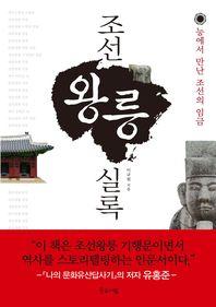조선왕릉실록