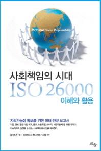 사회책임의 시대 ISO 26000 이해와 활용