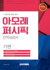 기쎈 아모레퍼시픽 인적성검사(2018)
