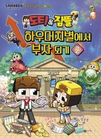 도티&잠뜰 하우머치별에서 부자되기. 2