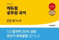 에듀윌 공무원 국어 문법 필기노트(2021)