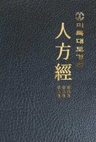 미륵대도경전 인방경. 4~6