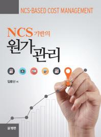 NCS기반의 원가관리