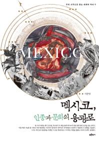 멕시코 인종과 문화의 용광로