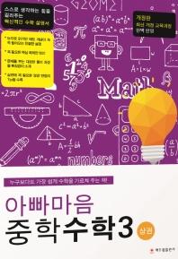 중학 수학3(상)