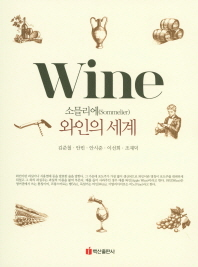 소믈리에 와인의 세계