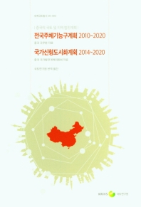 전국주체기능구계획(2010~2020) 국가신형도시화계획(2014~2020)