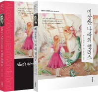 이상한 나라의 앨리스(한글판+영문판)