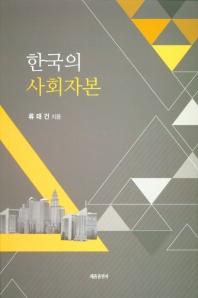 한국의 사회자본