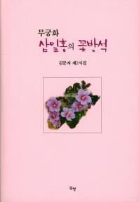 무궁화 삼일홍의 꽃방석