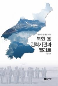 북한 군 권력기관과 엘리트