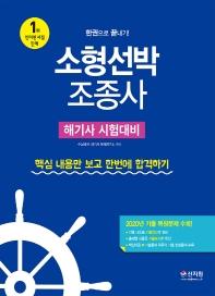 소형선박 조종사 한권으로 끝내기(2021)