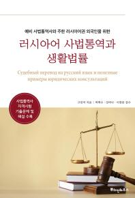 예비 사법통역사와 주한 러시아어권 외국인을 위한 러시아어 사법통역과 생활법률