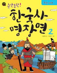 순간포착! 한국사 명장면. 2: 조선시대