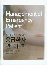 2급 응급구조사를 위한 응급환자 관리학