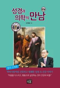 성경과 의학의 만남