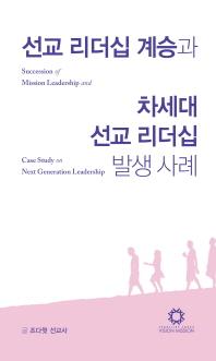 선교 리더십 계승과 차세대 선교 리더십 발생 사례