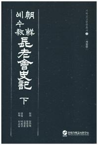 조선예수교 장로회사기(하)