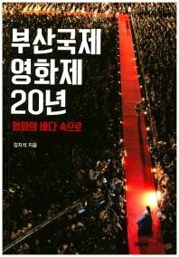 부산국제영화제 20년