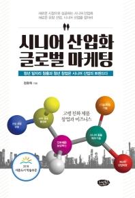 시니어 산업화 글로벌 마케팅
