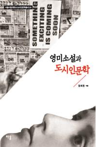 영미소설과 도시인문학