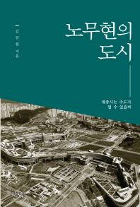 노무현의 도시