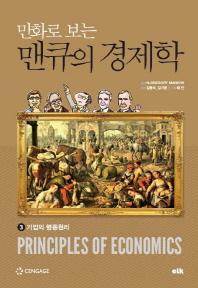 만화로 보는 맨큐의 경제학. 3