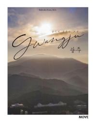 당신이 모르는 그 곳 광주 Gwangju
