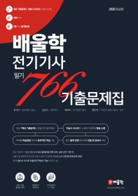 배울학 전기기사 필기 766 기출문제집(2020)