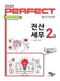 Perfect 전산세무 2급(2020)